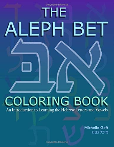 9780999140512: The Aleph Bet Coloring Book: An Introduction to Learning the Hebrew Letters and Vowels (Hebrew Edition)