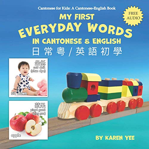 9780999273036: My First Everyday Words in Cantonese and English: with Jyutping pronunciation (1) (Cantonese for Kids)