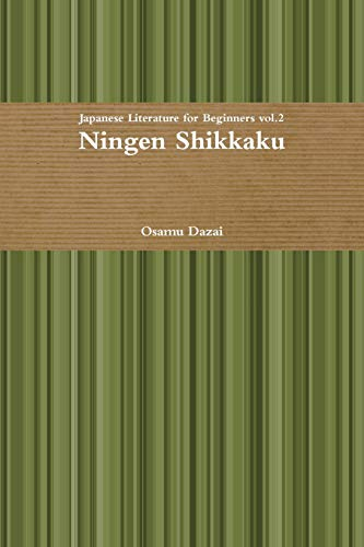 9781105035708: Ningen Shikkaku (Japanese Edition)