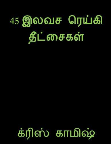 9781105589386: 45 Free Reiki Attunements (Tamil) (Tamil Edition)