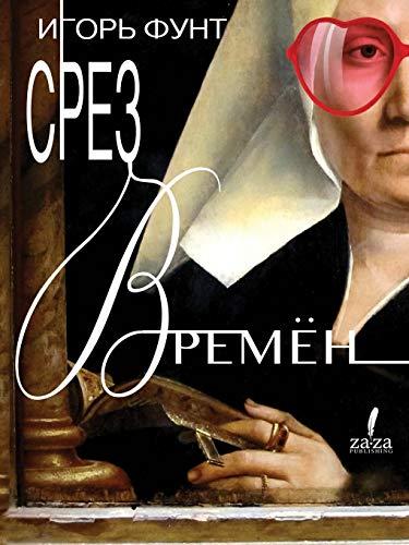 Srez Vremyon: Funt, I