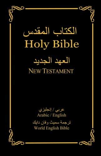 Image result for ARABIC NEW TESTAMENT