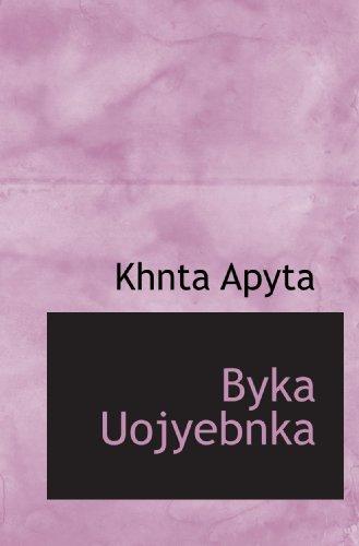 9781117370811: Byka Uojyebnka