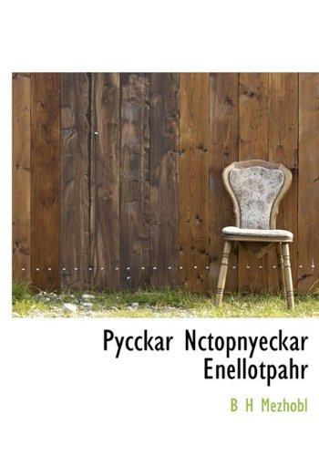 9781117796284: Pycckar Nctopnyeckar Enellotpahr (Russian Edition)