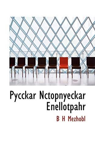 9781117796291: Pycckar Nctopnyeckar Enellotpahr (Russian Edition)