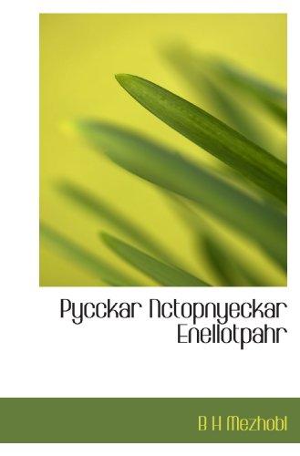 9781117796307: Pycckar Nctopnyeckar Enellotpahr (Russian Edition)