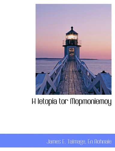 9781140575825: H Ietopia tor Mopmoniemoy (Greek Edition)