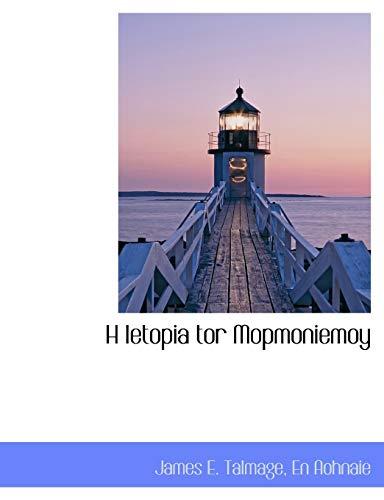 9781140575832: H Ietopia tor Mopmoniemoy (Greek Edition)