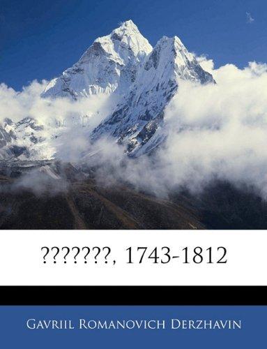 9781144210647: , 1743-1812 (Russian Edition)
