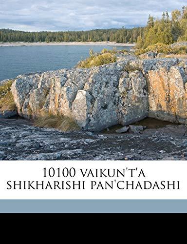 9781149888803: 10100 vaikun't'a shikharishi pan'chadashi (Telugu Edition)