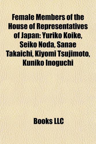 9781155879017: Female Members of the House of Representatives of Japan: Yuriko Koike, Seiko Noda, Sanae Takaichi, Kiyomi Tsujimoto, Kuniko Inoguchi
