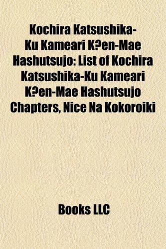 9781157418269: Kochira Katsushika-Ku Kameari Kōen-Mae Hashutsujo: List of Kochira Katsushika-Ku Kameari Kōen-Mae Hashutsujo Chapters, Nice Na Kokoroiki