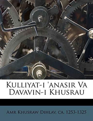 9781172631520: Kulliyat-i 'anasir va davavin-i Khusrau (Urdu Edition)