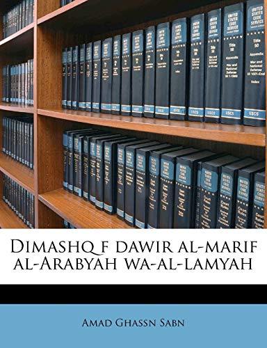 9781179574165: Dimashq f dawir al-marif al-Arabyah wa-al-lamyah (Arabic Edition)