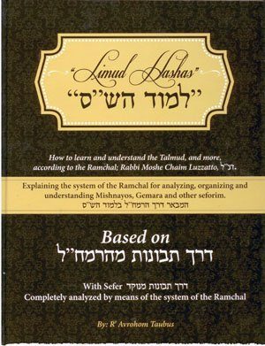 9781199357748: Limud HaShas : Based on Derech T'vunot of the Ramchal (Hardcover) by Rabbi Avrohom Taubus