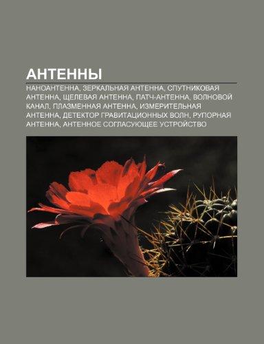 9781232063711: Antenny: Nanoantenna, Zerkal Naya Antenna, Sputnikovaya Antenna, Shchelevaya Antenna, Patch-Antenna, Volnovoi Kanal, Plazmennay