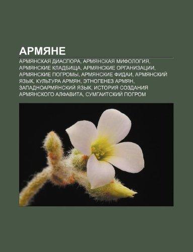 9781232065432: Armyane: Armyanskaya Diaspora, Armyanskaya Mifologiya, Armyanskie Kladbishcha, Armyanskie Organizatsii, Armyanskie Pogromy, Arm