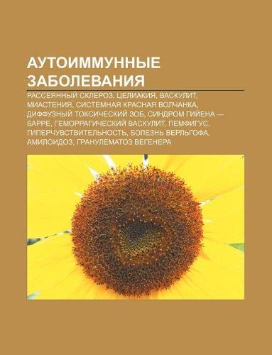 9781232072676: Autoimmunnye Zabolevaniya: Rassyeyannyi Skleroz, Tseliakiya, Vaskulit, Miasteniya, Sistemnaya Krasnaya Volchanka, Diffuznyi Toksicheskii Zob