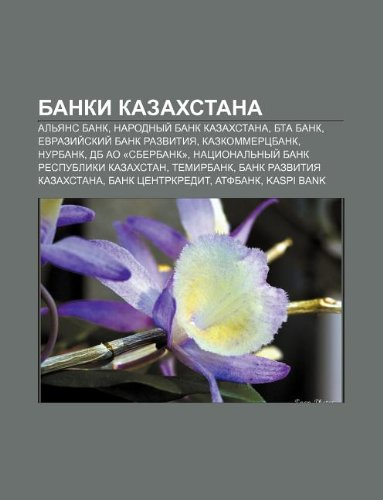 9781232074601: Banki Kazakhstana: Al Yans Bank, Narodnyi Bank Kazakhstana, Bta Bank, Yevrazii Skii Bank Razvitiya, Kazkommertsbank, Nurbank