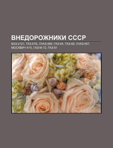 9781232100256: Vnedorozhniki Sssr: Vaz-2121, Gaz-67b, Luaz-969, Gaz-64, Gaz-69, Luaz-967, Moskvich-415, Gaz-M-72, Gaz-61