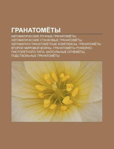 9781232105442: Granatome Ty: Avtomaticheskie Ruchnye Granatome Ty, Avtomaticheskie Stankovye Granatome Ty, Avtomatno-Granatome Tnye Kompleksy