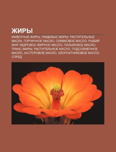 9781232120803: Zhiry: Zhivotnye Zhiry, Pishchevye Zhiry, Rastitel Nye Masla, Gorchichnoe Maslo, Olivkovoe Maslo, Rybii Zhir, Kedrovoe Zhirno