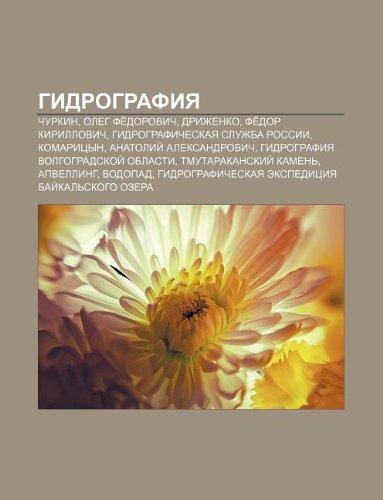 9781232130468: Gidrografiya: Churkin, Oleg Fedorovich, Drizhenko, Fedor Kirillovich, Gidrograficheskaya sluzhba Rossii, Komaritsyn, Anatolii Aleksandrovich (Russian Edition)