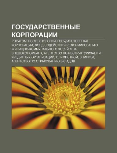 9781232140375: Gosudarstvennye Korporatsii: Rosatom, Rostekhnologii, Gosudarstvennaya Korporatsiya