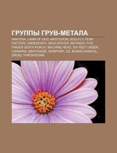 9781232143413: Gruppy gruv-metala: Pantera, Lamb of God, Mastodon, Soulfly, Fear Factory, Underoath, DevilDriver, Anthrax, Five Finger Death Punch (Russian Edition)