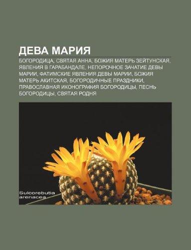 9781232145455: Deva Mariya: Bogoroditsa, Svyataya Anna, Bozhiya Mater Zyei Tunskaya, Yavleniya V Garabandale, Neporochnoe Zachatie Devy Marii