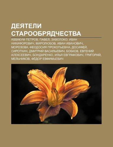 9781232146810: Dyeyateli staroobryadchestva: Avvakum Petrov, Pavel, Zavoloko, Ivan Nikiforovich, Mirolyubov, Ivan Ivanovich, Morozova, Fyeodosiya Prokopevna (Russian Edition)