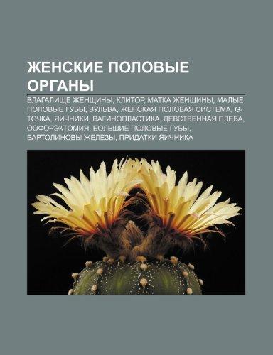 9781232151500: Zhenskie Polovye Organy: Vlagalishche Zhenshchiny, Klitor, Matka Zhenshchiny, Malye Polovye Guby, Vul Va, Zhenskaya Polovaya Sistema, G-Tochka