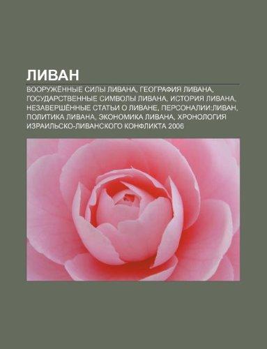 9781232151593: Livan: Vooruzhe Nnye Sily Livana, Gyeografiya Livana, Gosudarstvennye Simvoly Livana, Istoriya Livana, Nezavershe Nnye Stat I