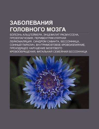 9781232152606: Zabolevaniya golovnogo mozga: Bolezn Altsgyeimera, Entsefalit Rasmussena, Prozopagnoziya, Periventrikulyarnaya lyeikomalyatsiya (Russian Edition)