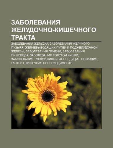 9781232152651: Zabolevaniya Zheludochno-Kishechnogo Trakta: Zabolevaniya Zheludka, Zabolevaniya Zhe Lchnogo Puzyrya