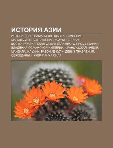 9781232175001: Istoriya Azii: Istoriya Vetnama, Mongolskaya imperiya, Manilskoe soglashenie, Usuni (Russian Edition)