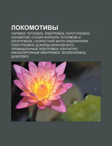 9781232212010: Lokomotivy: Parovoz, Teplovoz, Elektrovoz, Paroturbovoz, Lokomotiv, Osevaya Formula Teplovoza I Elektrovoza, Skorostnoi Vagon-Labo
