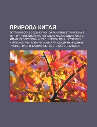 9781232212324: Priroda Kitaya: Botanicheskie Sady Kitaya, Okhranyaemye Prirodnye Territorii Kitaya, Parki Kitaya, Fauna Kitaya, Flora Kitaya