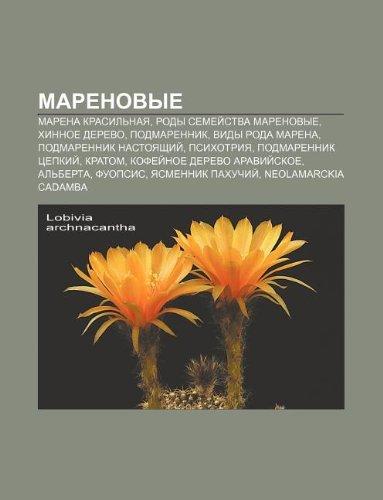 9781232214724: Marenovye: Marena Krasil Naya, Rody Semyei Stva Marenovye, Khinnoe Derevo, Podmarennik, Vidy Roda Marena, Podmarennik Nastoyashch