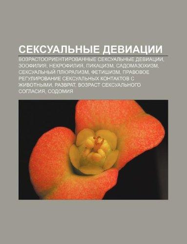 9781232232773: Seksual Nye Deviatsii: Vozrastoorientirovannye Seksual Nye Deviatsii, Zoofiliya, Nekrofiliya, Pikatsizm, Sadomazokhizm, Seksual Nyi Plyuraliz