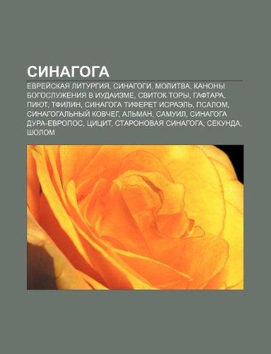 9781232234159: Sinagoga: Yevryeiskaya liturgiya, Sinagogi, Molitva, Kanony bogosluzheniya v iudaizme, Svitok Tory, Gaftara, Piyut, Tfilin (Russian Edition)