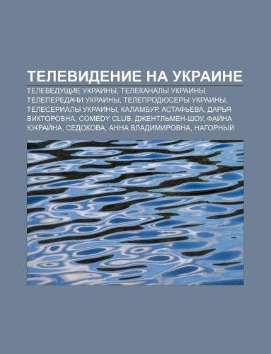 9781232251187: Televidenie Na Ukraine: Televedushchie Ukrainy, Telekanaly Ukrainy, Teleperedachi Ukrainy, Teleprodyusery Ukrainy, Teleserialy Ukrainy