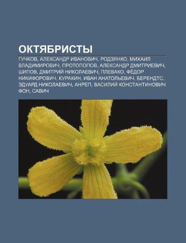 9781232258193: Oktyabristy: Guchkov, Aleksandr Ivanovich, Rodzyanko, Mikhail Vladimirovich, Protopopov, Aleksandr Dmitrievich, Shipov, Dmitrii Nik