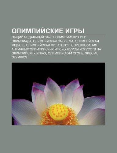 9781232258407: Olimpiiskie igry: Obshchii medalnyi zachet Olimpiiskikh igr, Olimpiada, Olimpiiskaya emblema, Olimpiiskaya medal (Russian Edition)