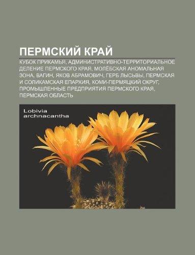 9781232269793: Permskii krai: Kubok Prikamya, Administrativno-territorialnoe delenie Permskogo kraya, Molebskaya anomalnaya zona, Vagin (Russian Edition)