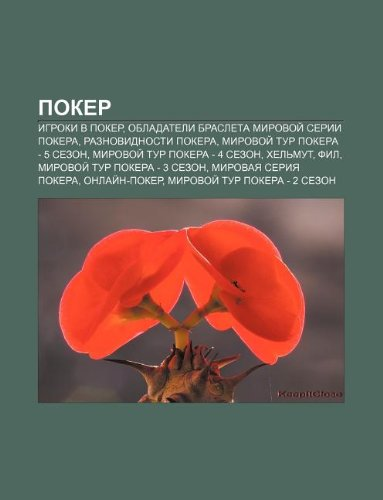 9781232281344: Poker: Igroki V Poker, Obladateli Brasleta Mirovoi Serii Pokera, Raznovidnosti Pokera, Mirovoi Tur Pokera - 5 Sezon