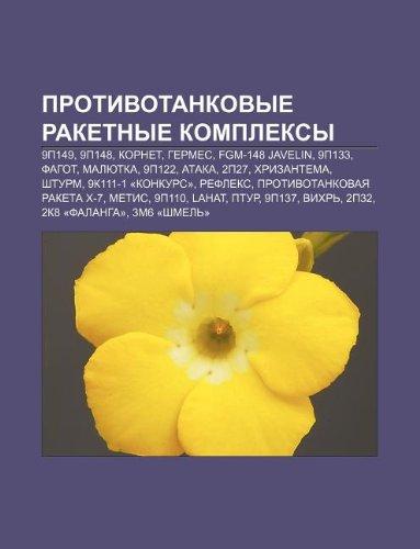 9781232296911: Protivotankovye Raketnye Kompleksy: 9p149, 9p148, Kornet, Germes, Fgm-148 Javelin, 9p133, Fagot, Malyutka, 9p122, Ataka, 2p27, Khrizantema
