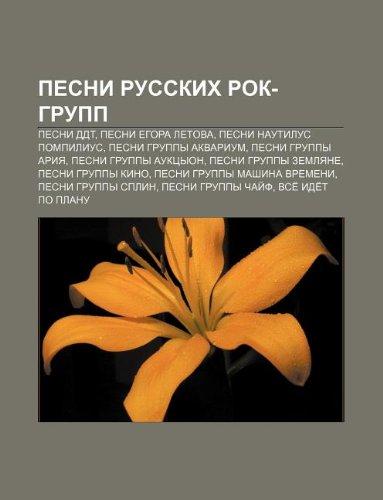 9781232307822: Pesni Russkikh Rok-Grupp: Pesni DDT, Pesni Yegora Letova, Pesni Nautilus Pompilius, Pesni Gruppy Akvarium, Pesni Gruppy Ariya