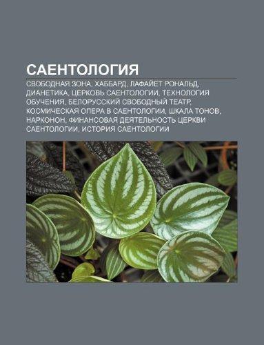 9781232338468: Saentologiya: Svobodnaya zona, Khabbard, Lafaiet Ronald, Dianetika, Tserkov Saentologii, Tekhnologiya obucheniya (Russian Edition)