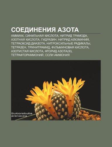 9781232351252: Soedineniya Azota: Ammiak, Sinil Naya Kislota, Nitrid Triioda, Azotnaya Kislota, Gidrazin, Nitrid Alyuminiya, Tetraoksid Diazota